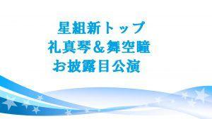 礼真琴&舞空瞳(星組新トップ)のお披露目公演はいつ?詳しい日程は?