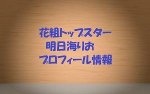 宝塚歌劇【明日海りお】プロフィール!本名や年齢・出身学校はどこ?
