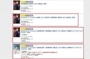 セディナカードで宝塚歌劇SS席チケットも当選確率倍増!裏技購入法!
