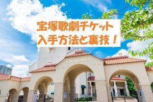 宝塚歌劇のチケット購入方法!裏技で人気公演の当選確率アップ!