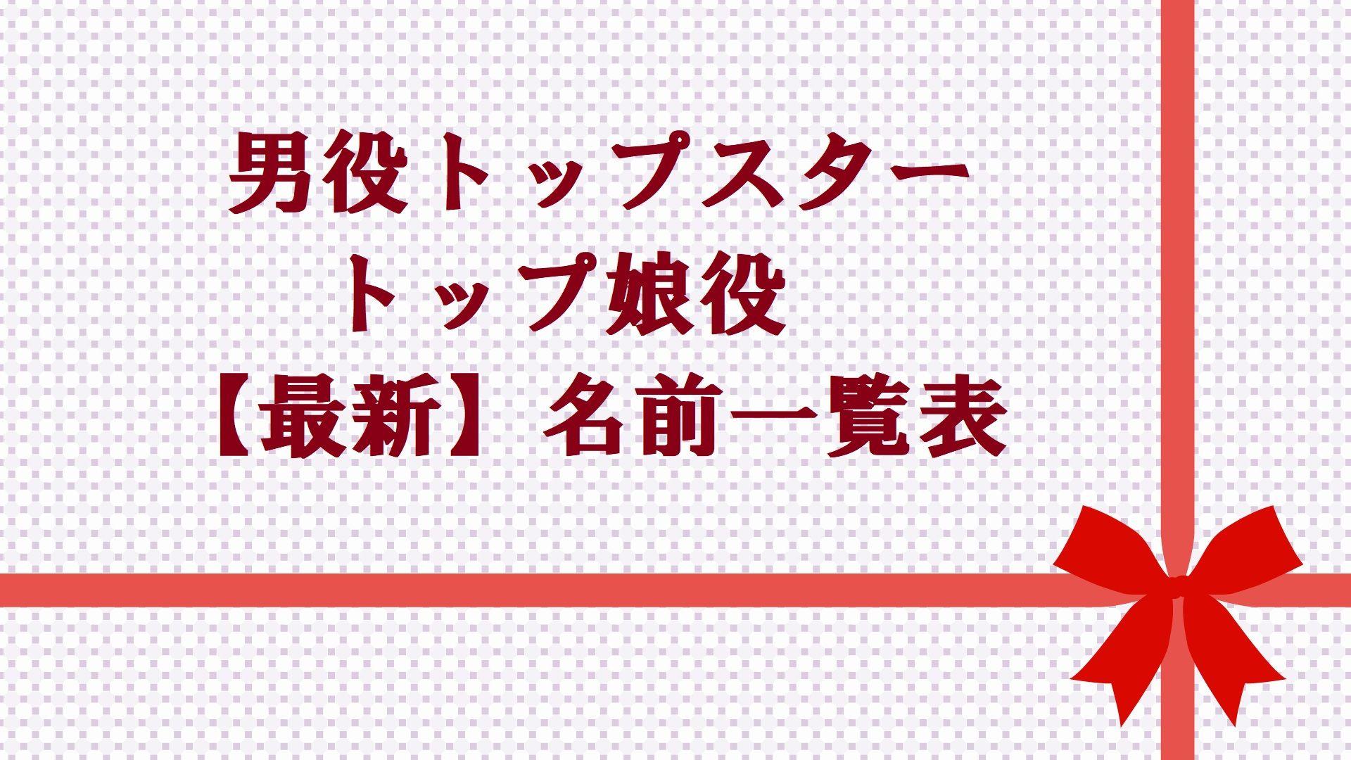 歴代 スター 宝塚 トップ