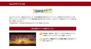 Vpassチケットで宝塚家劇のSS席を購入!抽選の当選確率を上げる方法!