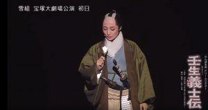 宝塚雪組「壬生義士伝」動画の無料視聴方法!舞台を見た感想と内容!