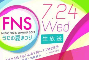 【宝塚】FNSうた夏まつりの動画!ディズニー・闇が広がる・USA等!