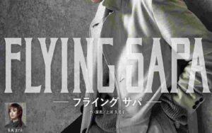 宙組【FLYING SAPA-フライング サパ-】無料動画視聴!全配役と公演予定