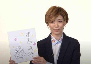 雪組「綾凰華」さんメッセージ動画!あやなの本名や年齢プロフ紹介!