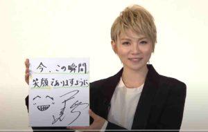 宝塚星組「天寿光希」メッセージ無料動画!本名と年齢などみっきぃを紹介!